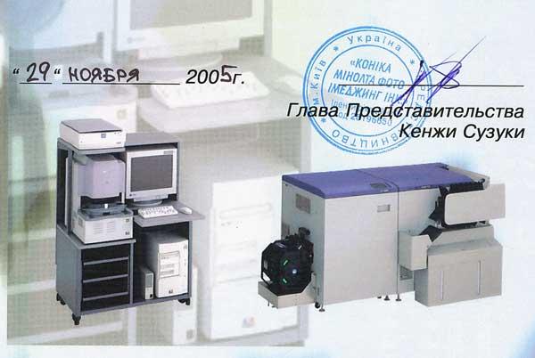 Минифотолаборатория Konica R2 SUPER 700.